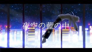 「東京夜行録」を歌ってみた【九条林檎】