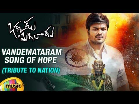 Okkadu Migiladu Telugu Movie Songs | Vandemataram A Tribute To The Nation | Manchu Manoj | Anisha