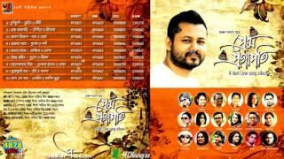 Prem Projapoti   Rajon Shaha Project   Full Album   Audio Jukebox