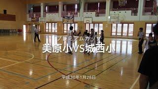 H30.1.28美原小vs城西小   (プレミアムカップ)