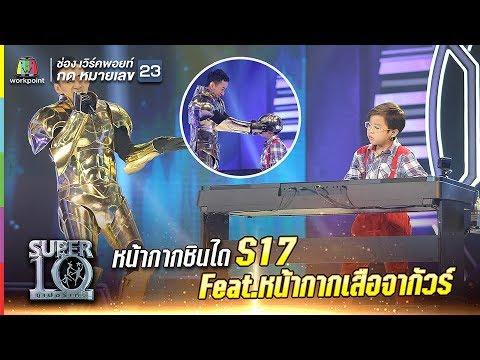 S17 | รัวเปียโน เป๊ะทุกโน้ต!! หน้ากากชินได feat. หน้ากากเสือจากัวร์