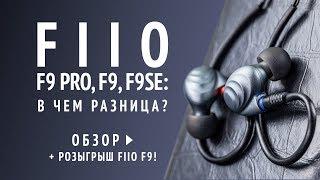 FiiO F9 / F9 SE / F9 Pro → Сравнительный обзор гибридных наушников(, 2018-03-27T15:11:42.000Z)
