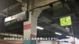 【発車標なし】府中本町駅2番線(降車専用ホーム)武蔵野線