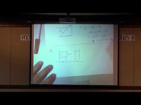 ติวฟิสิกส์ ม.5 ติวข้อสอบเรื่อง ของไหล #1