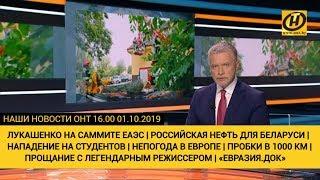 Наши новости ОНТ: Лукашенко на саммите ЕАЭС | Российская нефть для Беларуси | Пробка в 1000 км