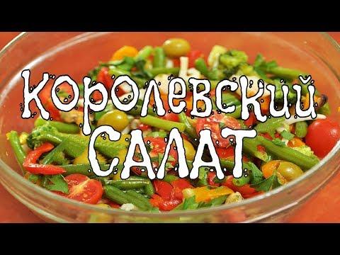 """Рецепт праздничного, вкусного, сытного, овощного """"Королевского"""" салата от шефа - Аннада прахбу"""