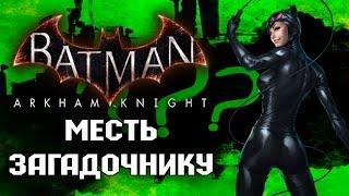 Прохождение DLC Batman Arkham Knight: Cat Woman - Месть женщины-кошки