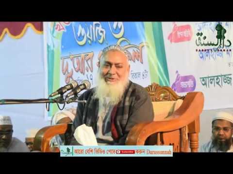 Furfura Sharif er Pir  Mufti e Bangla Asam, Hajrat Allama Abu Ibrahim Siddique M A
