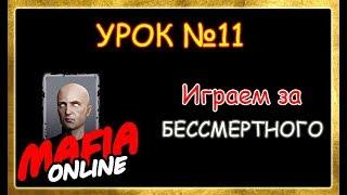 Урок №11 Играем за Бессмертного (Мафия Онлайн)