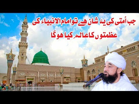 Ghulam ki ye Azmat hai to IMAM ka alam kya hoga ? © Raza Saqib Mustafai | New Bayan 2019