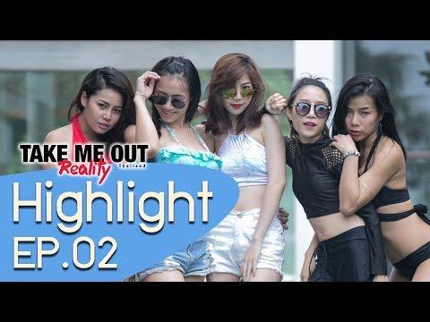 ย้อนหลัง Love Villa โสดซ่าส์ ท้ารัก l Highlight - Take Me Out Reality S.2 EP.02 (20 ส.ค. 60)