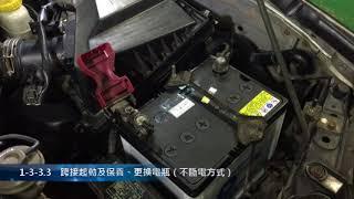 1-3-3.3 跨接起動及更換電瓶(不斷電方式)