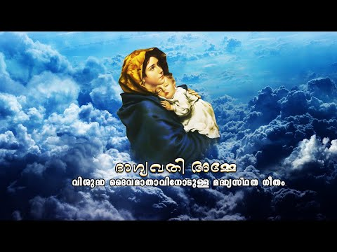 ഭാഗ്യവതി അമ്മേ-Bhagyavathi Amme | St Mary's Perunal Song | Malankara Orthodox Syrian Church