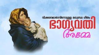 ഭാഗ്യവതി അമ്മേ | Bhagyavathi Amme | St Mary's Perunnal Song | Malankara Orthodox Church Song