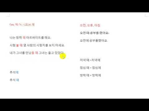 Изучаем корейский язык. Урок 71. 때 (когда, во время)