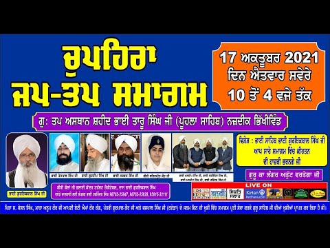 Exclusive-Live-Jap-Tap-Samagam-G-Pulha-Sahib-Punjab-16-Sept-2021