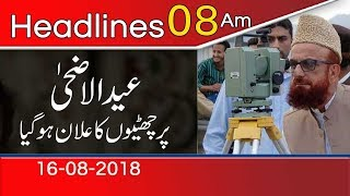 News Headlines & Bulletin | 8:00 AM | 16 August 2018 | 92NewsHD