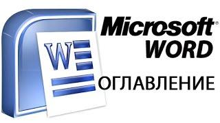 Как сделать оглавление текста в Microsoft Word?