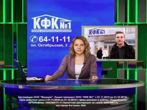 Квартиры в Костроме от КФК№1. Новая акция!
