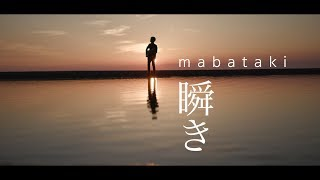 back number - Mabataki「瞬き」(AstroMotion Cover) Feat. 高野太輝