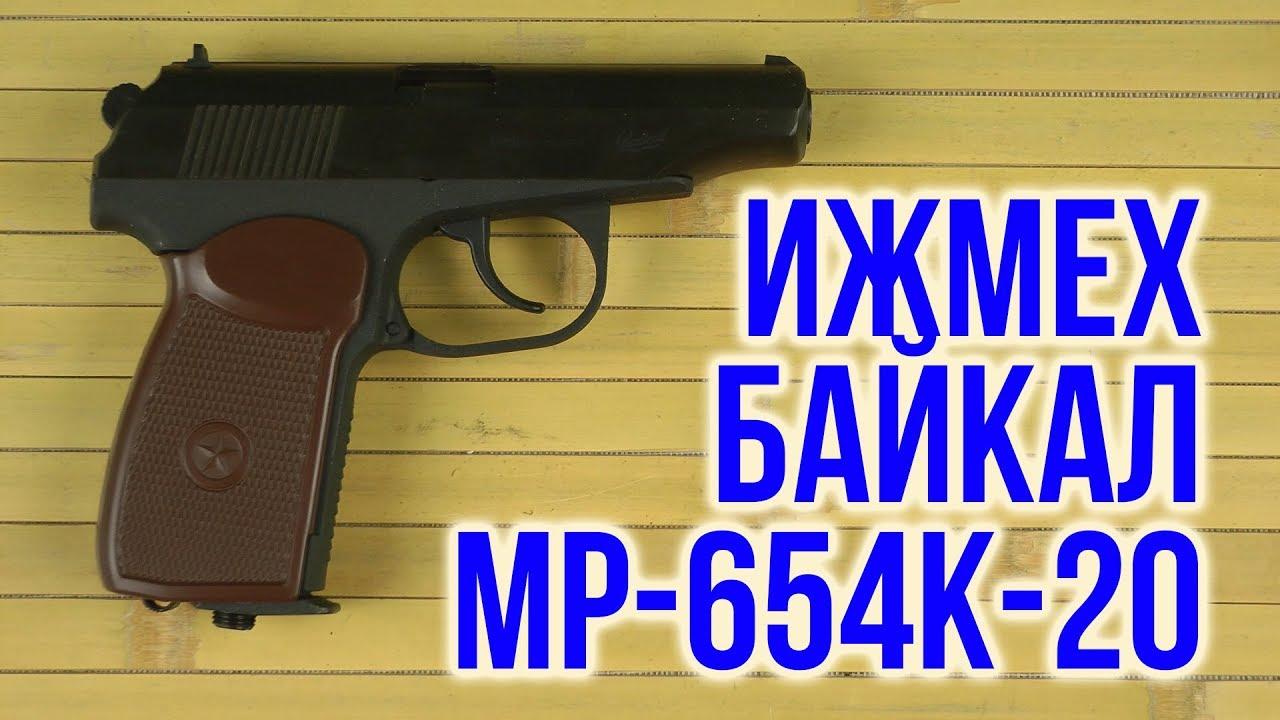 Пневматический пистолет МР-654К-20 (ПМ, Макарова) - YouTube