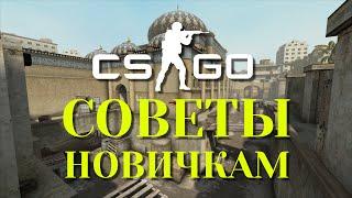 CS:GO — Советы для новичков
