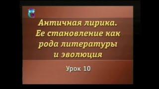 Античная лирика. Урок 10. Марциал. Эпиграмма в Древнем Риме