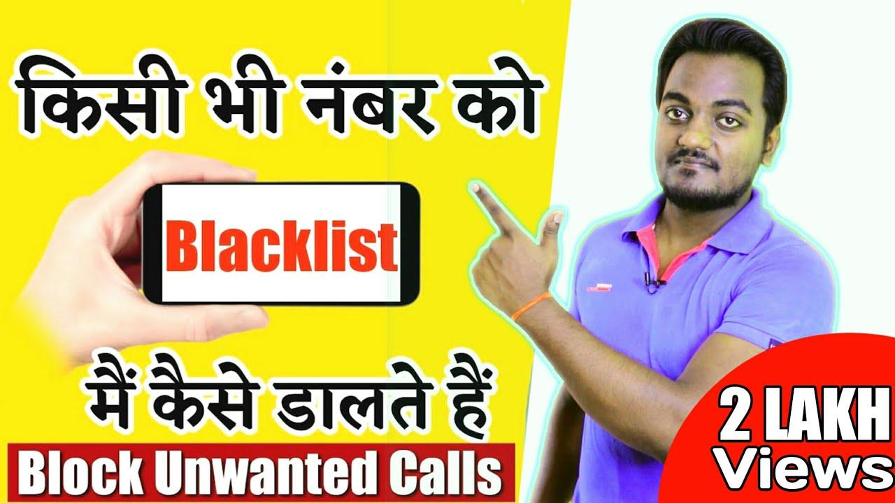 Kisi bhi Number Ko Blacklist Mein Kaise daale || How to block unwanted  calls? 2019 Hindi Mein