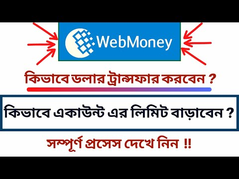 How To Transfer Dollar🔥Webmoney To Webmoney | How To Increase Account Limit | Bangla Tutorial 2020