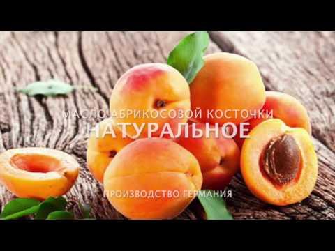 Масло абрикосовых косточек//Свойства и применение//Мыловарение