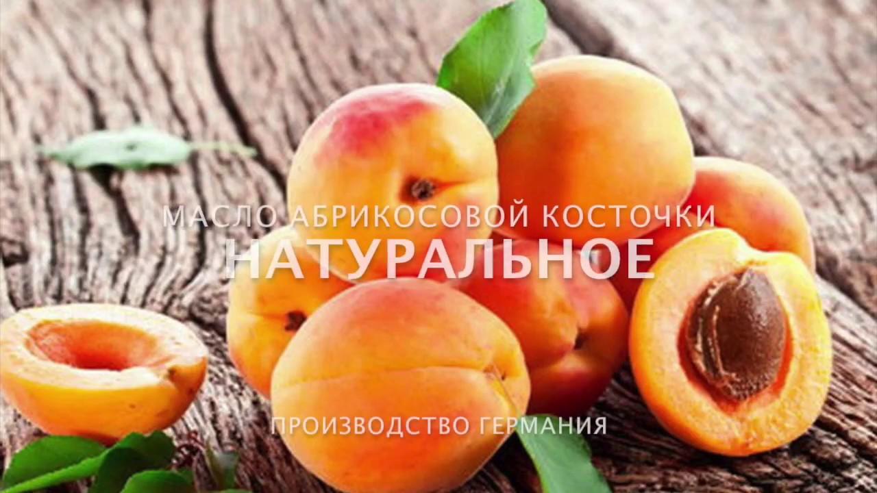 В нашем магазине специй можно купить абрикосовую косточку в упаковке от 100 грамм, или сделайте заказ через сайт. Ядра абрикосовой косточки дают ореховый привкус, а внешне они похожи на миндаль.