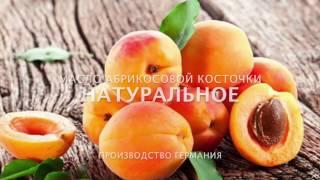 видео абрикосовое масло для волос