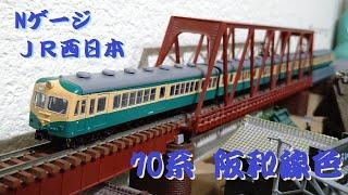 【Nゲージ】  JR西日本  70系 阪和線色 鉄道コレクション トミーテック