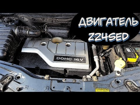 Двигатель Chevrolet/Opel 2,4 (Z24SED) - Характеристики и Надежность