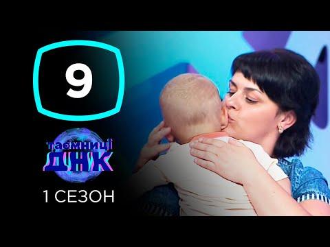 Женщина вынашивала ребёнка 11 месяцев? – Тайны ДНК – Выпуск 9 от 03.12.2019