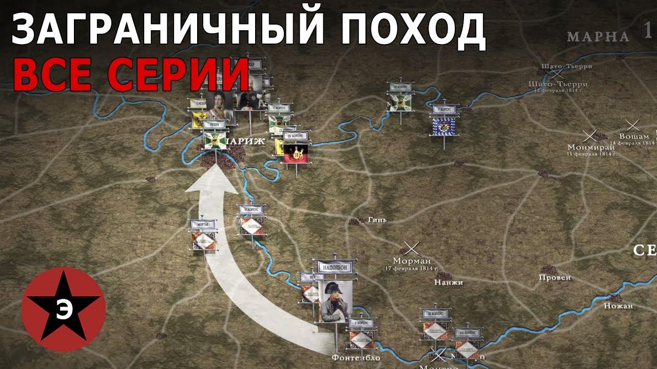 Обложка видеозаписи Заграничный поход против Наполеона 1813-1814. Все серии