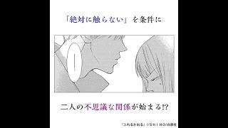 ふれるかおる(1)