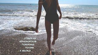 ХОЧЕШЬ ЖИТЬ НА ЧЕРНОМ МОРЕ? МЫ СКАЖЕМ ТЕБЕ НЕТ! СМОТРИ ПОЧЕМУ(Всем привет! Меня зовут Наташа и я хочу рассказать всю правду о черноморском побережье России, 4 месяца,..., 2016-11-11T19:09:07.000Z)