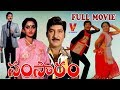SAMSARAM | TELUGU FULL MOVIE | SHOBAN BABU | JAYA PRADHA | RAJENDRA PRASAD | RAJINI | V9 VIDEOS