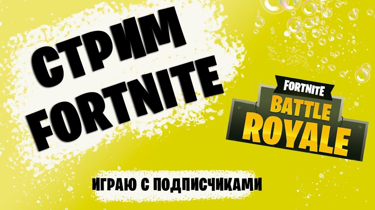 СТРИМ ФОРТНАЙТ #34   STREAM FORTNITE   КАНАЛ FORTNITE PLUS   НОВЫЙ 13 СЕЗОН FORTNITE