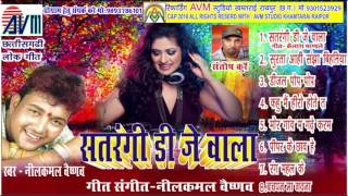 Enjoy this wonderful chhattisgarhi geet -satrangi dj wala - lyric kailash mandle neel kamal vaishdav audio jukebox album -kailash man...
