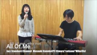 【All Of Me】ピアノ&ボーカル - オールオブミー - ジャズスタンダード ジャズ Jazz 金子将昭 木村cotsuvu美保