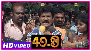 49 O Tamil Movie | Scenes | Goundamani addresses press