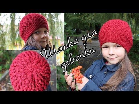 Вязаные шапки для девочек с описанием спицами