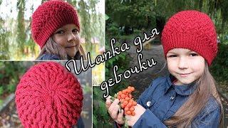 Шапка для девочки спицами узором «Еловые ветки» | Knitting hat for girls «Fir branches»