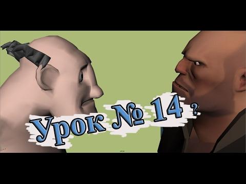 Создание персонажа в Maya для Unity3D урок 14 [анимация]