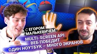 Фото Multi-Screen API, круглые экраны и могучие браузеры с Егором Малькевичем