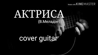 АКТРИСА (В. Меладзе) под гитару guitar cover #alexcold