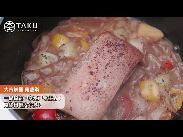 戶外輕鬆做料理|大古露營鍋|大古樂烹鍋