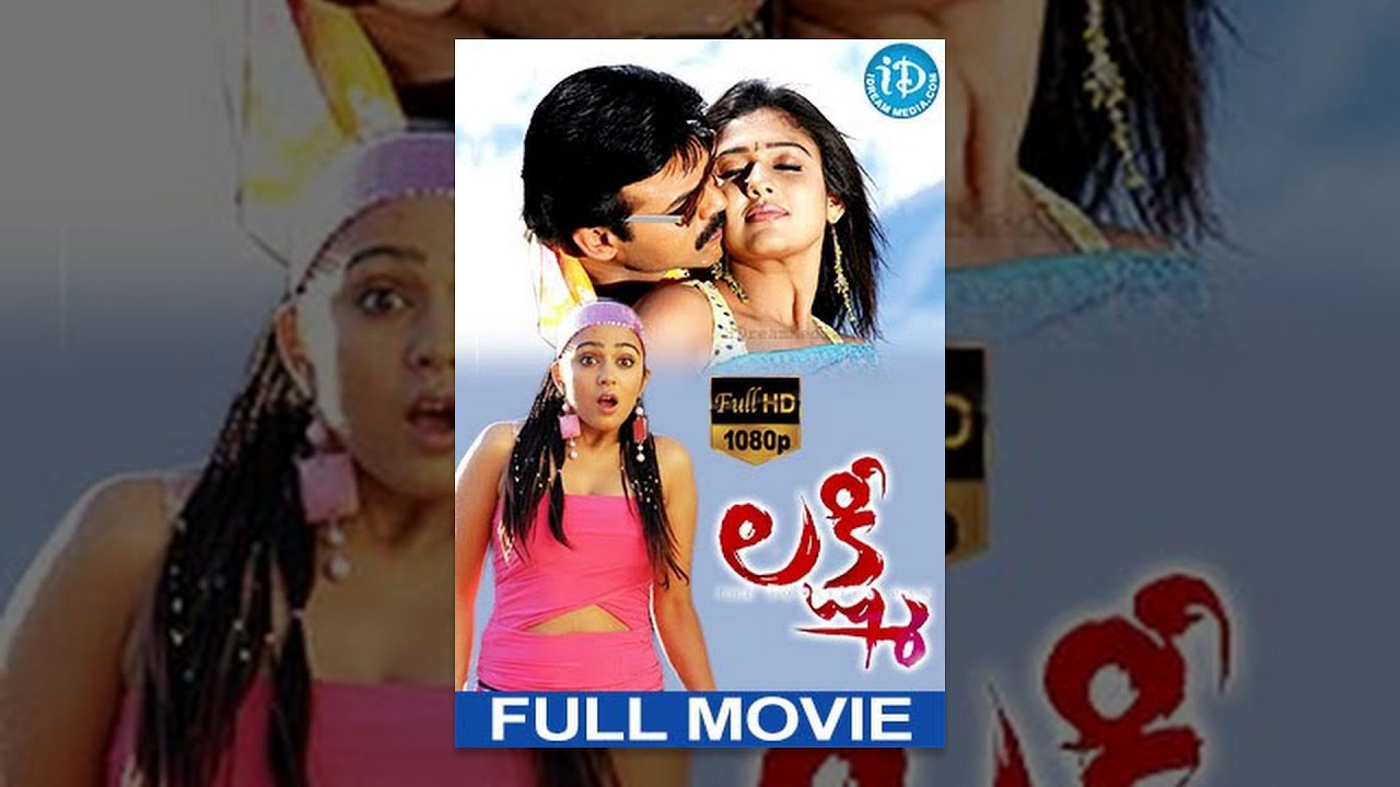 Download Lakshmi Full Movie | Venkatesh, Nayantara, Charmi Kaur | V V Vinayak | Ramana Gogula